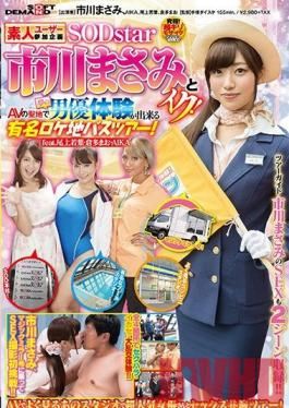 SDMU-551 Studio SOD Create An Amateur User Participation Variety Special Have An Orgasm With SOD Star Masami Ichikawa! Make Your Dream Cum True With An AV Actor Experience In The Holy Land Of AV Pussies A Famous Tourist Spot Bus Tour! Featuring Wakaba Onoue / Mao Kurata /AIKA