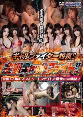 GAR-320 Studio GARCON International Underground Fights: No. 1 Gal Fighter Confrontation! Mesh Kat Fight !