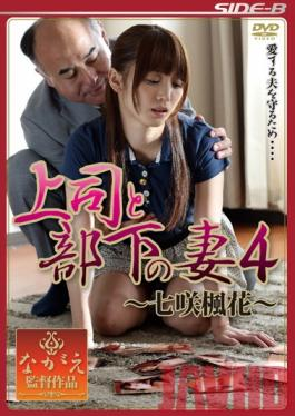 NSPS-180 Studio Nagae Style The Boss and His Wife Underling 4