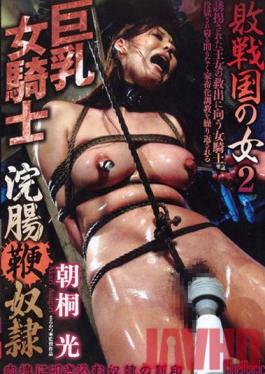 CMV-044 Studio Cinemagic Prisoner of War 2: A Female Knight With Big Tits Gets Whipped And A Forced Enema (Akari Asagiri)