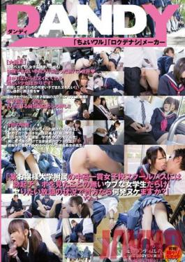 DANDY-303 Studio DANDY A Group of Older Men Raids a Bus Full of Completely Inexperienced Schoolgirls! Who Will Leave the Bus Still a Virgin? vol. 1