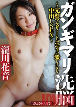 GENT-037 Studio Gentle Man / Mousouzoku Extremely Orgasmic Brainwashing Perfect Athletic Body Performing Super Extreme Creampie SEX Kanon Takigawa