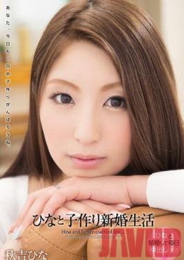 WANZ-210 Studio Wanz Factory Hina And Her Newly Wed Lifestyle: Conceiving Children Hina Akiyoshi