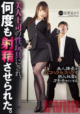 NFDM-452 Studio Freedom My Beautiful Boss Treats Me As Her Sex Toy And Made Me Cum Several Times. Akari Hoshino