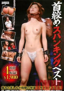 DDT-427 Studio Dogma Neck Strangling And Spanking BEST