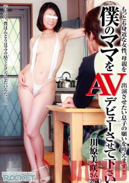 RCT-445 Studio ROCKET Please Let My Mother Make Her Porn Debut Misaki Kawahara