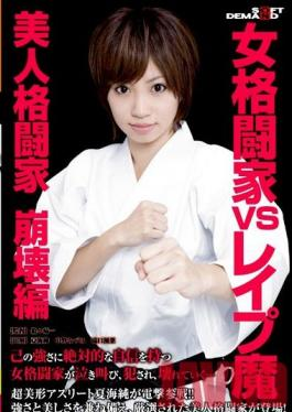 SDMS-653 Studio SOD Create Women Martial Arts VS Rape Magic Beautiful Martial Arts Girl Destruction Edition