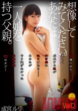 VANDR-032 Studio V&R PRODUCE Please Try to Imagine It- You're A Father Of A Daughter. She's 18 Years Old Now, Growing Beautifully And She's Starting To Look Like Your Dead Wife... The 10 Taboos You Wanted To Commit In Your Life Time Ruri Narumiya