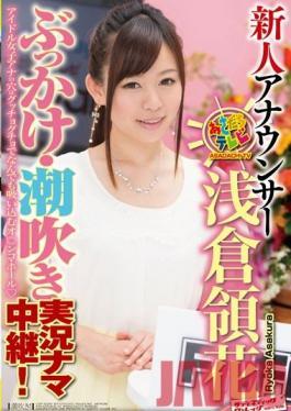 SVDVD-416 Studio Sadistic Village New Announcer Ryoka Asakura Live Coverage of BUKKAKE, Squirting!