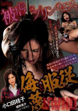 CMC-149 Studio Cinemagic Tortured Princess - Scorn And Submission Keiko Koguchida