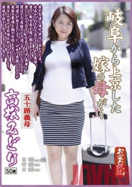 OFKU-037 Studio STAR PARADISE The Bride's Mother Came From Gifu... 50-Something Mother-In-Law 50-Year-Old Midori Takamtasu