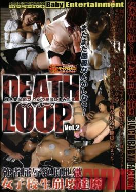 DXDL-002 Studio BabyEntertainment Death Loop Vol.2. Humiliation Of The Strong Climax Hell Schoolgirl Destruction Daruma
