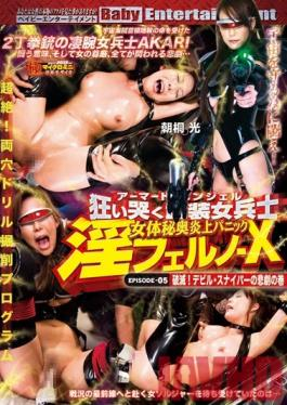 DBIF-005 Studio BabyEntertainment Armored Angels. Crazy Thrusting Armored Female Warriors. Secrets Of The Female Body In Flaming Panic. Lusty Inferno X Episode 05. The Tragedy Of The Devil Sniper. Starring Akari Asagiri.