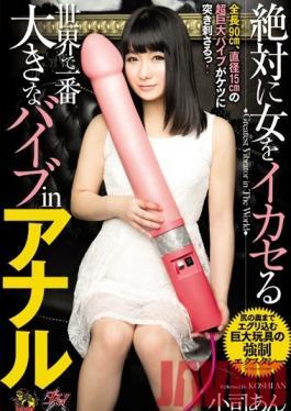 DASD-259 Studio Das Guaranteed To Make Women Cum! The World's Biggest Vibrator In Ass An Koshi