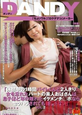 DANDY-456 Studio DANDY Alone With A Part-timer Guy!Part-timer MILF Doesn't Mind Getting Sexually Harassed By A Young, Good-looking Guy's Penis! vol. 2