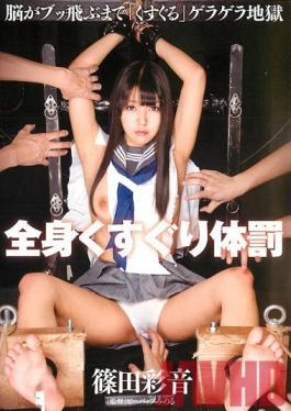 DDB-244 Studio Dogma Full Body Tickling Punishment - Aya Shinoda