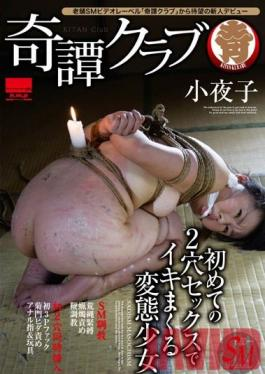 HODV-20925 Studio h.m.p Mysterious Story Club The Abnormal GIRL Who Orgasms Repeatedly During Her First Double Hole Sex