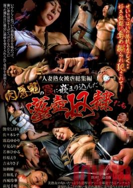CMK-034 Studio Cinemagic A Collection Of Married Women's Shame - These Sex Slaves Have Fallen Into A Demonic Trap Of Carnal Disgrace