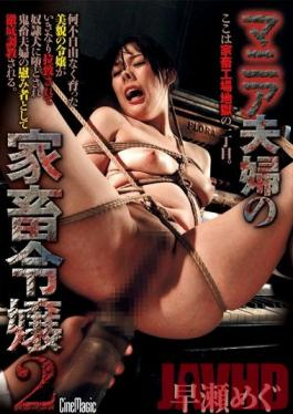 CMC-115 Studio Cinemagic Freak wife's livestock daughter 2 Megu Hayase