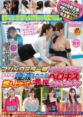 SDMU-148 Studio SOD Create Magic Mirror Van Lesbian Pick-Up Special! College Girls Get Heated Up From Their First Ever Wet, Tonguing Kiss...And Make Each Other Come Hard. Nanami Hirose