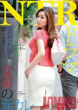 NTRD-003 Studio Takara Eizo Cuckolders - Wife's Former Boyfriend Haruna Saeki