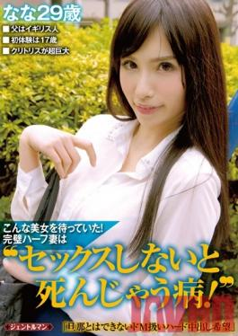 GENT-109 Studio Gentle Man / Mousouzoku This Is The Beauty We've Been Waiting For! The Perfect Mixed Blood Housewife Who's Suffering From An Illness Where She'll Die Unless She Has Sex! I Want Some Hard Masochist Creampie Sex, The Kind I Can't Get With My HusbandNana, Age 29