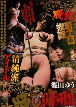 CMV-063 Studio Cinemagic Pure and Innocent Wedged Crotch Rope Non-nude Erotica Slave Idol Lesbian Torture and Public Humiliation Punishment Yu Shinoda