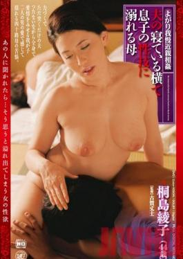 MAC-23 Studio Global Media Entertainment While Her Husband Is Sleeping Close-By, A Mother Goes Crazy On Her Son's Dick (Ayako Kirishima)