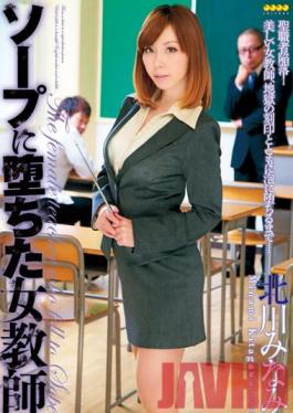 WANZ-014 Studio Wanz Factory Female Teacher who Became a Prostitute Minami Kitagawa