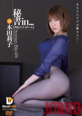 VDD-094 Studio Dream Ticket Secretary Coercion Suite: Secretary Riko (21)