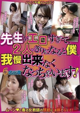 VIKG-106 Studio STAR PARADISE My Teacher Is Too Erotic - Alone Together With Her I Can't Hold It In!