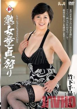 CHERD-49 Studio Center Village New MILFs Hunting Virgins Chiaki Takeshita
