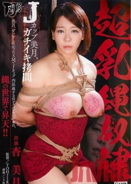 DDT-513 Studio Dogma Huge Tits. Mitsuki, The J-Cup Rope Slave's Orgasmic Torture. Mitsuki An