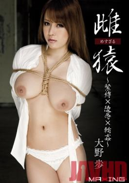 MXGS-436 Studio MAXING Bitch Monkey - S&M Gang Bang - Rape Disgrace - Ayumi Ono