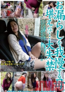 UGUG-073 Studio Takara Eizo The Mother Holds In Her Pee. She Can't Hold It In Any Longer... And Pisses All Over Herself. The Normally Overbearing Mother Squirms Like Crazy! What Will Happen If We Make Her Hold It In Even Longer!?
