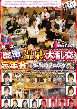 SDMU-023 Studio SOD Create SOD Female Staff Of 2013 - Year-End Orgy Party At The Co-Ed Onsen + Drunk Girl Happening Fest !