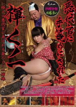 LHBY-087 Studio Lahaina Tokai Tied Up And loved By A Feudal Lord In Her Japanese Thong Hajime