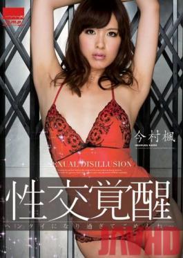 HODV-20843 Studio h.m.p Sorry I Made You a Slut Kaede Imamura