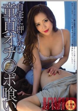 BBI-148 Studio Chijo Heaven Rin Sakuragi Visits a Cherry Boy at His Home for a Hot Fuck Session