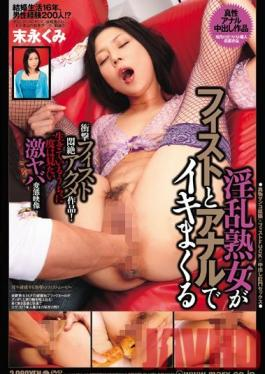 SMA-410 Studio MARX Horny Mature Woman Cums By Fisting And Anal Fucking Kumi Suenaga