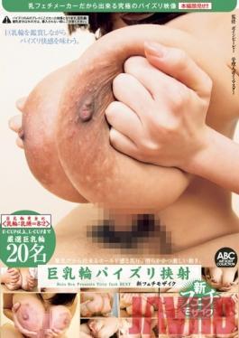 BOMN-047 Studio ABC / Mousouzoku Big Tits & Continuous Cumming by Titty Fucking New Fetish Mosaic