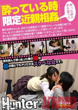 HUNT-582 Studio Hunter Drunk Fakecest Only.My Older Stepsister Is A Serious And Punctual Lady. But When She Drinks Once In A While She Becomes A Completely Different Person...