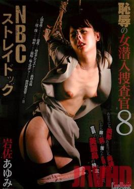 CMN-125 Studio Cinemagic Disgraceful Woman Undercover Investigator 8 NBC Stray Dog Yumi Iwasa