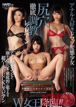 BBAN-168 Studio bibian W Queen Advent! Anal Loving Super Masochist Abnormal GIRL Thorough Anal Lesbian Slave Training