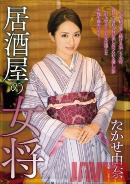 HZGD-015 Studio Married Woman Flower Garden Theater Mature Bartender Mama Yuna Takase