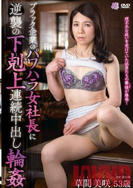 SOUL-61 Studio Center Village Creampie Gang Bang Sex With A Power Harassing Lady Boss At A Blacklisted Company Misaki Kusama