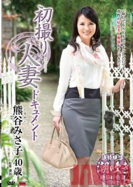 JRZD-549 Studio Center Village First Time Shots: Mature Woman Documentary Misako Kumagaya