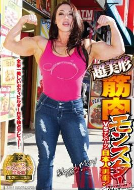 SVDVD-343 Studio Sadistic Village Ultra Beautiful Muscular Monster Vs. The Number One Actors In Japan! Mary Bandy