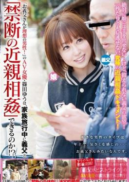 SDMT-881 Studio SOD Create The Porn Actress Yu Shinoda 's Ideal Man Is Her Father- Can She Commit Forbidden FakecestWith Her Father During A Family Trip!?