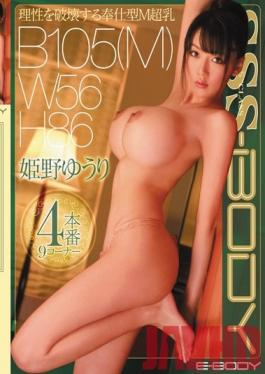 EBOD-234 Studio E-BODY SSS-BODY Sense Breaking DICK M Huge Tits Yuri Himeno